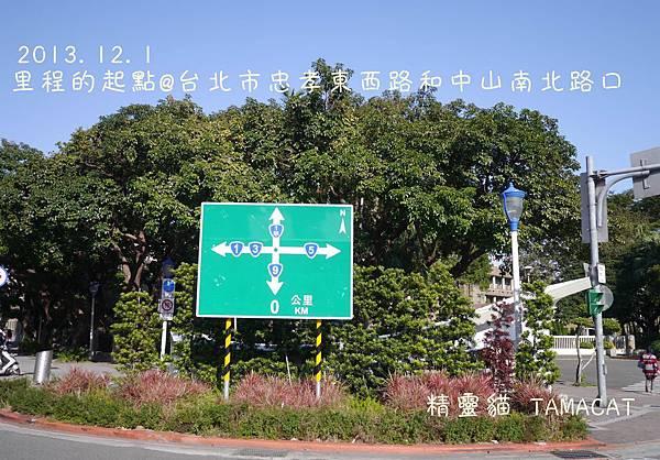 台灣幾條重要省(?)道1 /3/ 5/ 9/ 1甲的起點