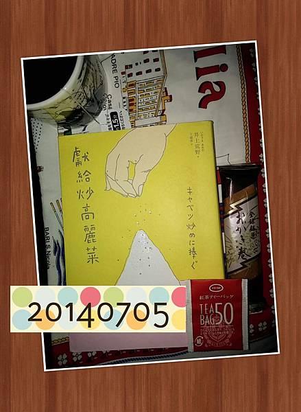 PhotoGrid_1404556854694