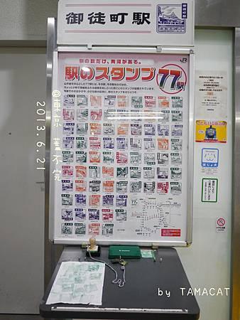 東京御徒町JR車站蓋章