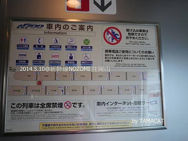 2014.05.10搭新幹線のぞみ(NOZOMI)從廣島往岡山