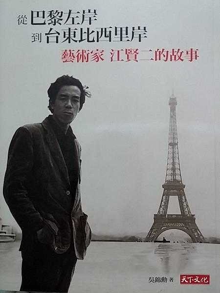 《從巴黎左岸到台東比西里岸--藝術家江賢二的故事》