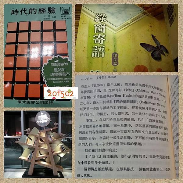 201502 新竹高鐵站內書 PhotoGrid_1422892294210