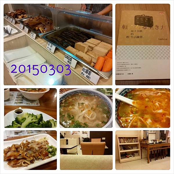PhotoGrid_1425401866424