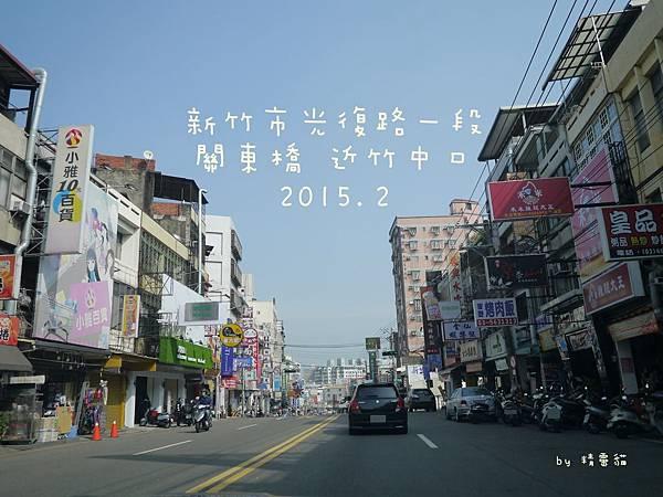 新竹 園區附近 關東橋 街景2015/2
