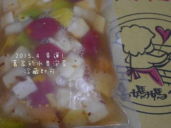 葛媽媽ㄟ灶咖 水果泡菜