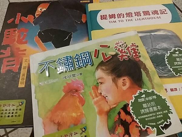 高鐵站書架拿到的童書和繪本