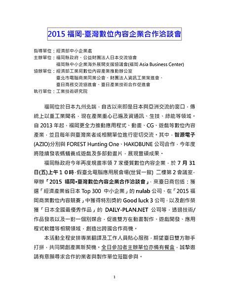 2015福岡•台灣數位內容企業合作洽談會