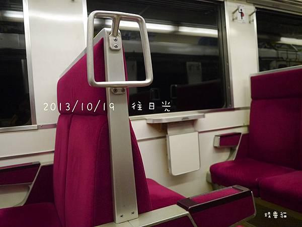 2013/10/19從淺草往日光的火車上,把手好大