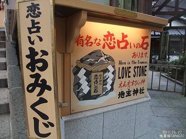 20111022戀愛占卜石