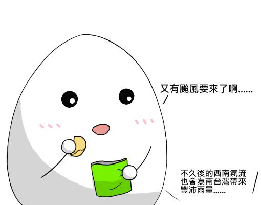 高雄行行前篇(12)