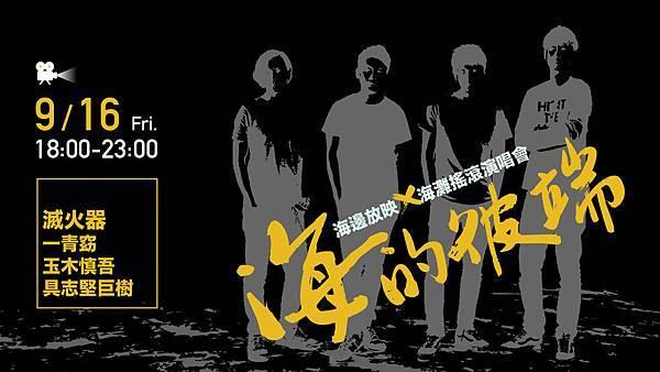 BN-0817_海邊放映會×海灘搖滾演唱會.jpg