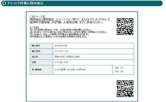 甲子園球票