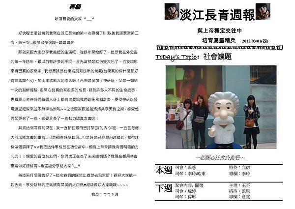 20120301_頁面_1
