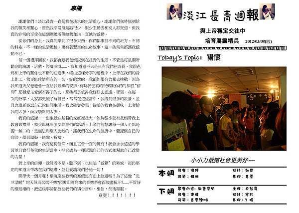 20120308_Page_1