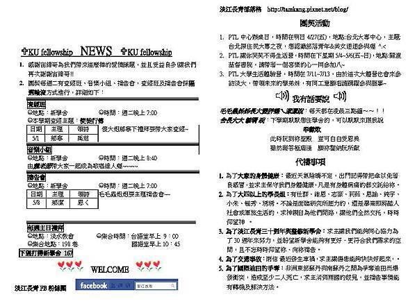 20120426_頁面_2
