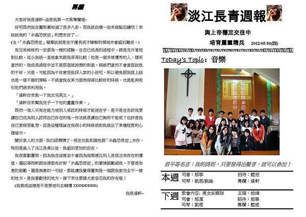 20120510_頁面_1