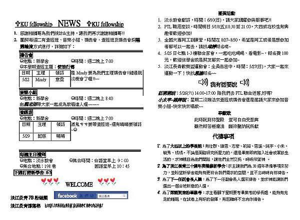 100學年度下學期周四聚會20120517週報_頁面_2