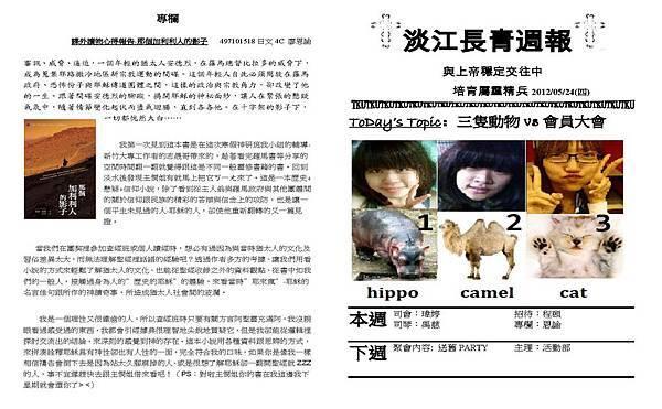 100學年度下學期周四聚會20120524週報_頁面_1