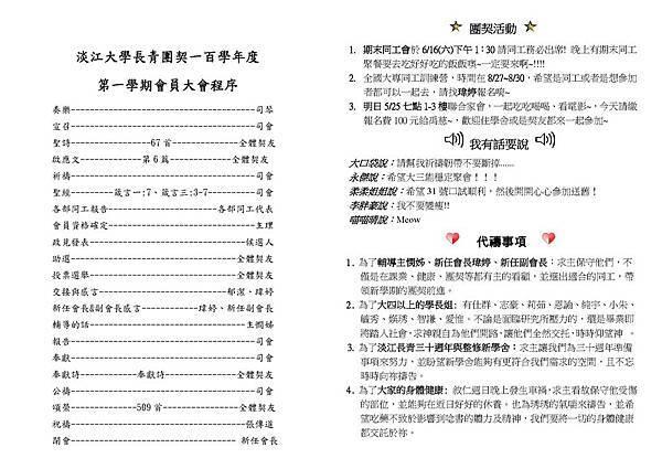 100學年度下學期周四聚會20120524週報_頁面_2
