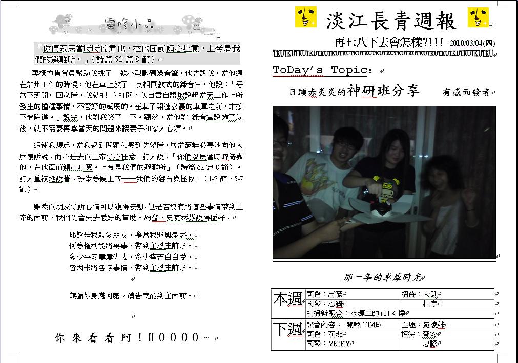 20100304週報01.bmp