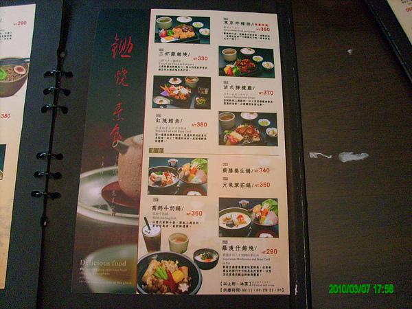 翰林茶館的菜單(應該是飯)