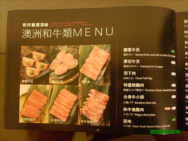 餐點介紹(菜單:種類多牛肉)