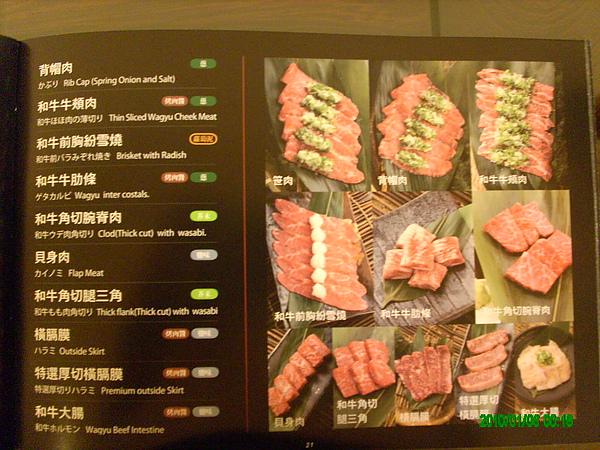 餐點介紹(菜單:多種牛肉)
