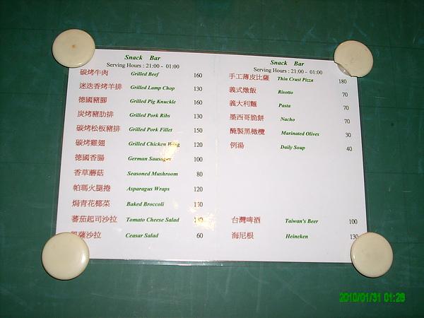 園景的菜單