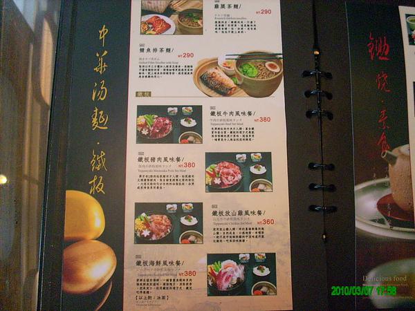 翰林茶館的菜單(麵)