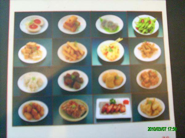 翰林茶館的菜單(小菜)