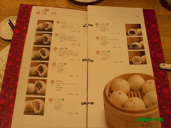 鼎泰豐的菜單