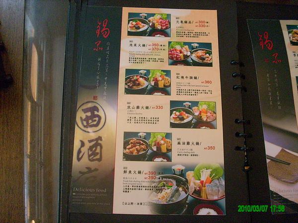 翰林茶館的菜單