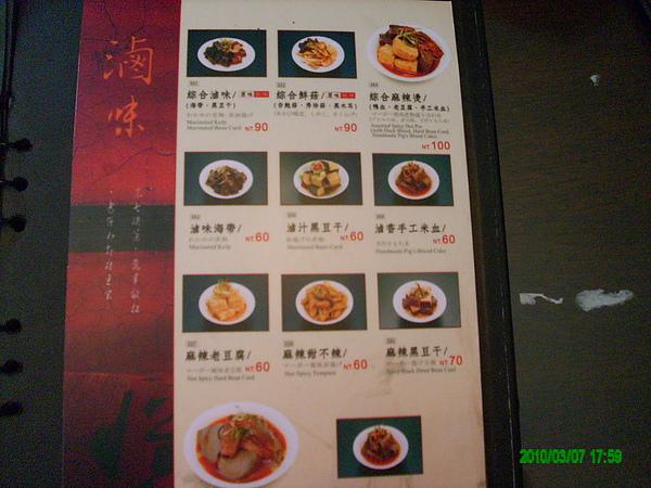 翰林茶館的菜單(也是小菜)