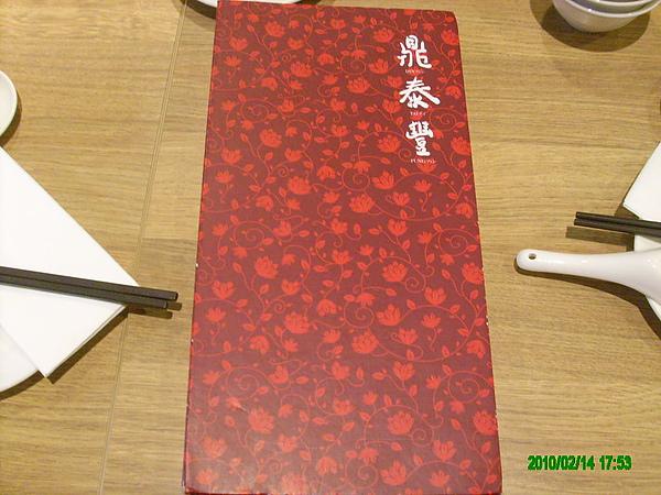 鼎泰豐的菜單封面
