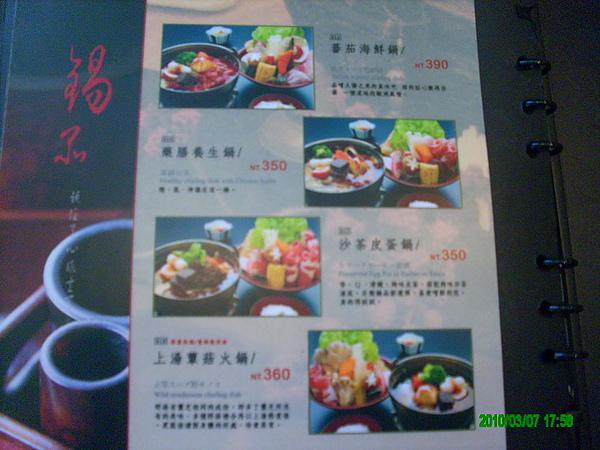 翰林茶館的菜單(火鍋)