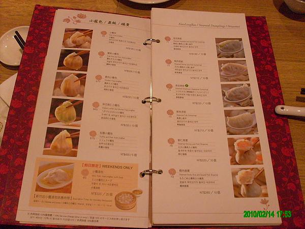 鼎泰豐的菜單(包子)