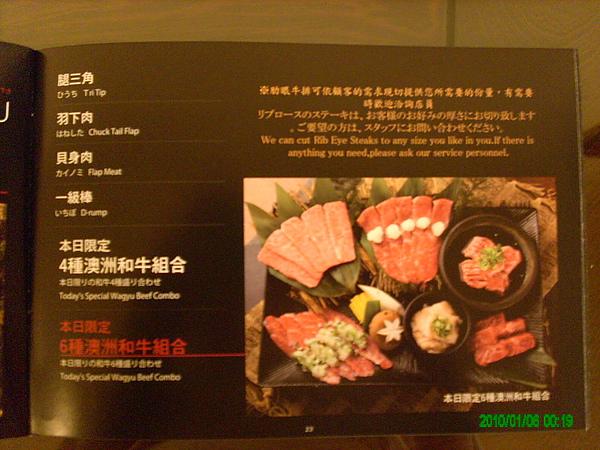 餐點介紹(菜單:綜合牛肉拼盤)