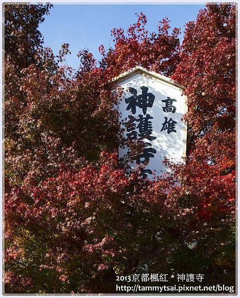 2013神謢寺IMG_1420.jpg