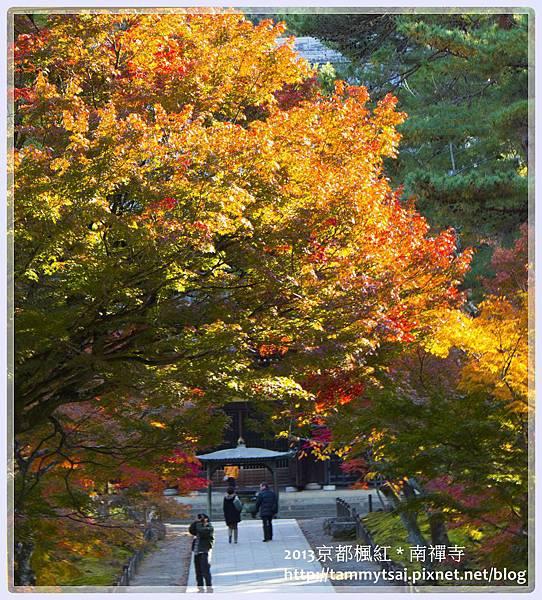 2013南禪寺IMG_1686.jpg