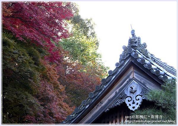 2013南禪寺IMG_1747.jpg
