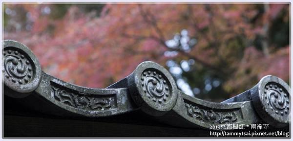2013南禪寺IMG_1757.jpg