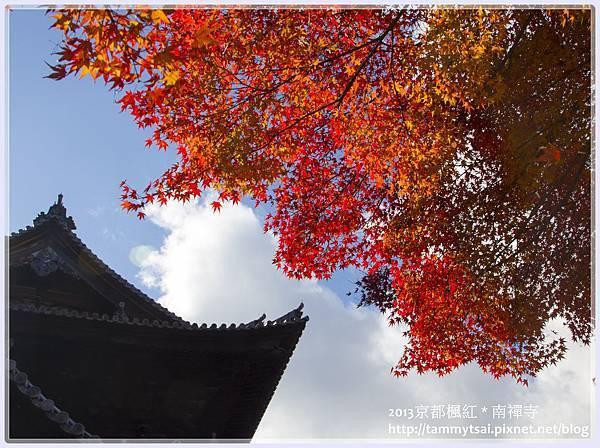 2013南禪寺IMG_1836.jpg