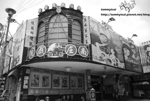 南庄戲院.JPG