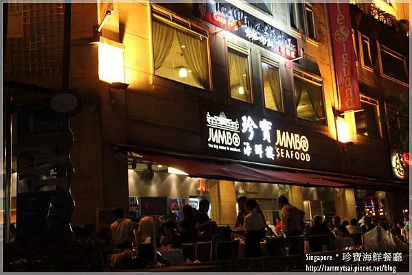 珍寶海鮮餐廳