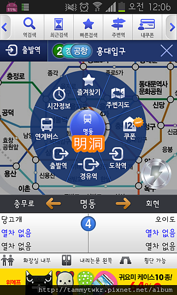 Screenshot_2014-02-03-00-06-16