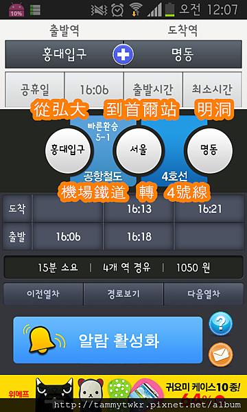 Screenshot_2014-02-03-00-07-05