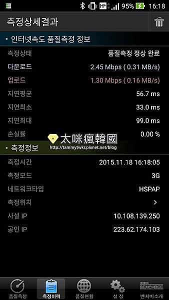 Screenshot_2015-11-18-16-18-30.jpg