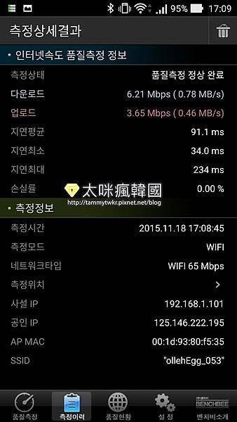 Screenshot_2015-11-18-17-09-41.jpg
