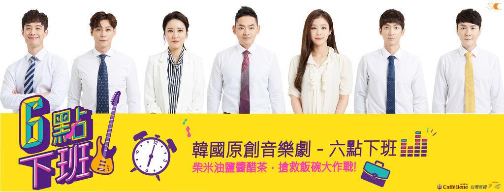 韓國原創音樂劇- 六點下班 FB封面-01.jpg