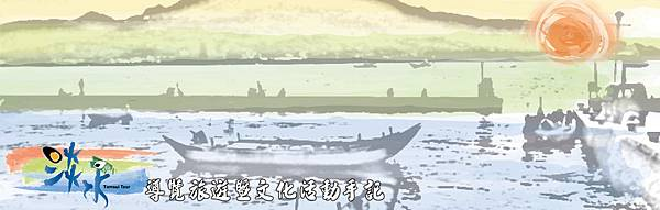 淡水banner.jpg